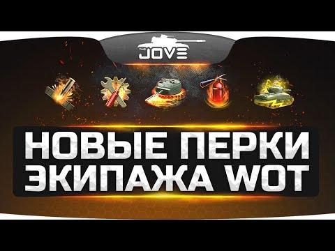 Новые перки экипажа в World Of Tanks