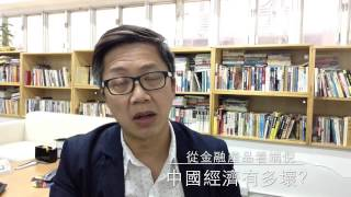 從金融產品看端倪:中國經濟有多壞?〈一陣徐〉2014-04-12