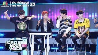 รวมฉากหลุดๆของ ' GOT7 ' รับรองฮา!! | I Can See Your Voice -TH