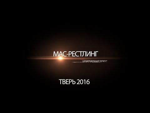 Чемпионат России по мас-рестлингу 2016, г. Тверь. 1 день.
