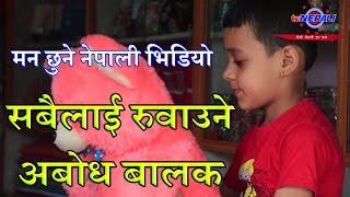 मन छुने नेपाली भिडियो (अबोध बालक) - Battho Manchhe 95 - Nepali Heart Touching Video directed by Harendra Khatri.