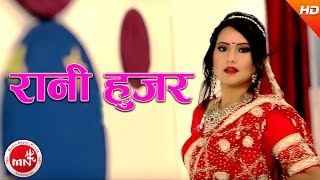 Rani Hajura - Suman Pariyar & Malati Kharel   Ft.Ranjita Gurung