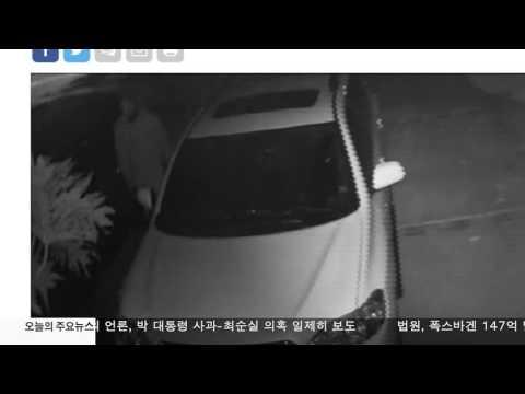 토렌스 괴한 출몰 주의 당부 10.25.16 KBS America News