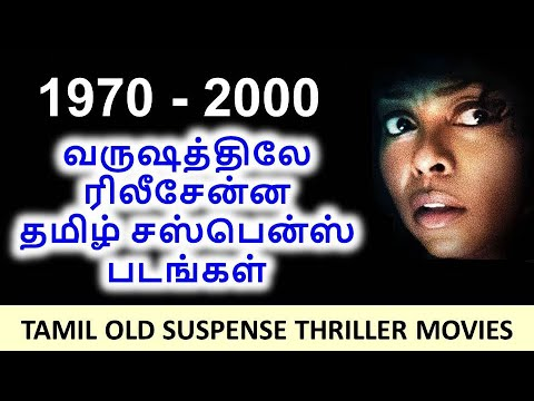 Best Tamil Suspense Thriller Movies 1970 to 2000 Tamil Crime Thriller Movies Tamil Old Thriller
