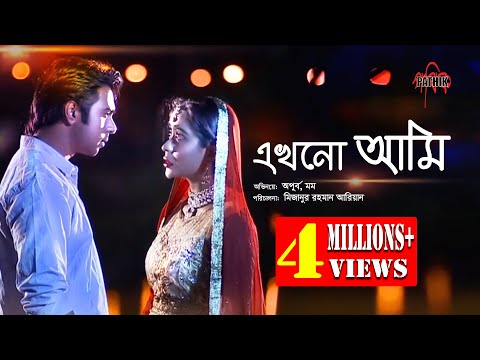 Ekhono Ami |  এখনো_আমি | Apurbo | Momo | Bangla Natok