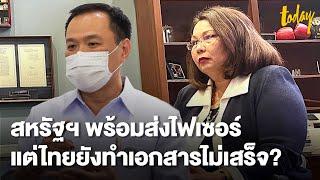 สหรัฐฯ พร้อมส่งไฟเซอร์ล้านโดส แต่รัฐบาลไทยยังทำเอกสารไม่เสร็จ? | workpointTODAY