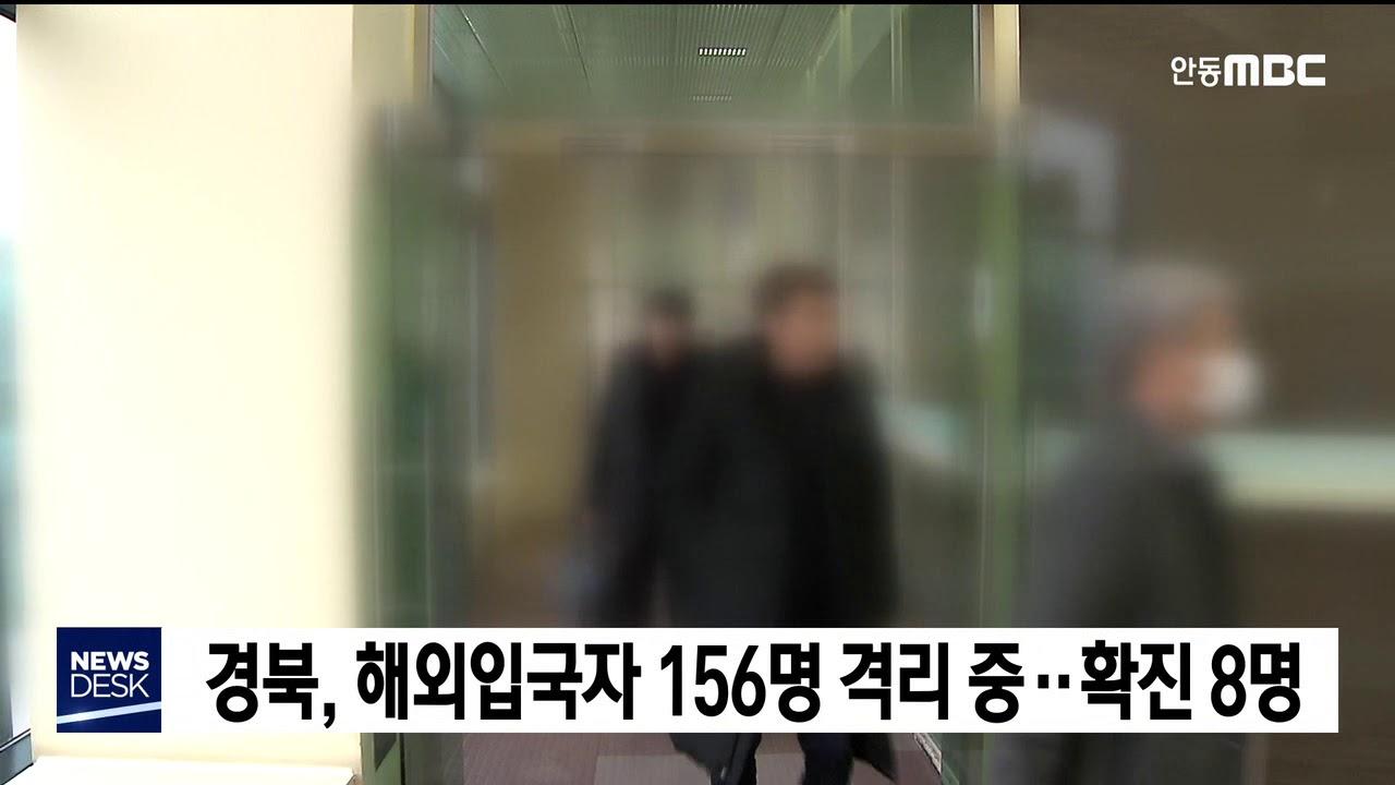 경북, 해외입국자 156명 격리 중.. 확진 8명