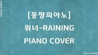 [피아노커버]위너-RAINING(WINNER-RAINING)by뚱땅피아노[Piano cover]