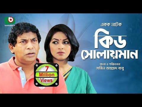 Kid Solaiman Full - Eid Special Drama 2016 Ft. Mosharraf Karim, Monalisa Best Bangla Natok 2016