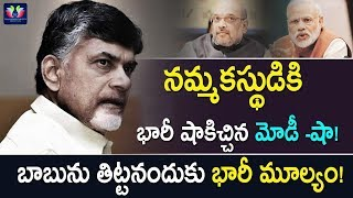 Video Modi-Amit Shah Gave Huge Shock To BJP Trustee || Andhra Pradesh Politics || TFC News MP3, 3GP, MP4, WEBM, AVI, FLV April 2018