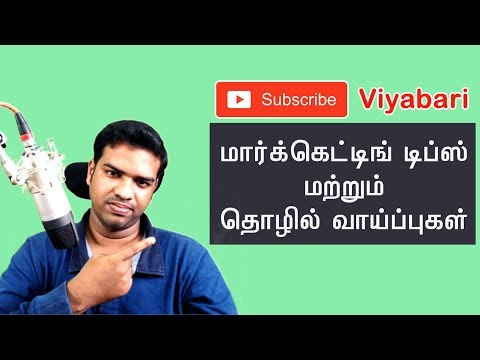 Small business ideas,Part time Business idea, Door to door sales Business-  Tamil