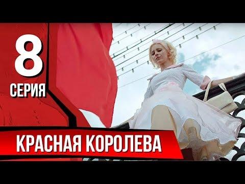 Красная королева. Серия 8. The Red Queen. Episode 8