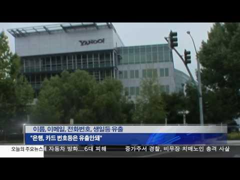 야후 또 해킹, 10억명 정보 유출  12.14.16 KBS America News