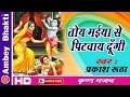 Krishna Bhajan || Are Toy Maiya Se Pitvay Dungi || Prakash Rutha # Ambey Bhakti
