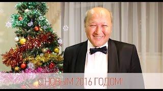 Новогоднее поздравление 2016 от М.С. Норбекова!