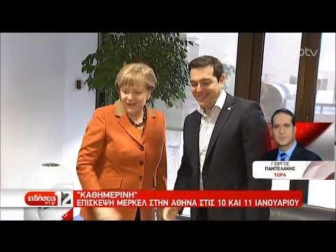Διήμερη επίσκεψη Μέρκελ στην Αθήνα τον Ιανουάριο | 23/12/2018 | ΕΡΤ