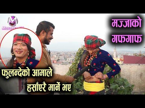 (फुलन्देको आमालाई मन थामेर हेर्नुस्, पेट मिचेर हाँस्नुस || Umesh Rai || Mazzako TV - Duration: 18 minutes.)