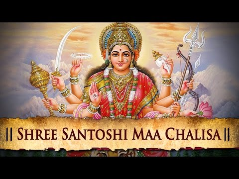 Shree Santoshi Maa Chalisa - Evergreen Hindi Ht Devotional Songs