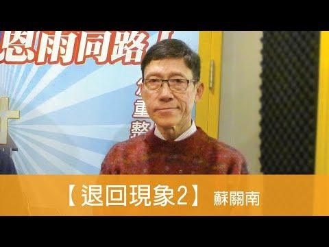 電台見證 蘇關南 (退回現象2) (10/07/2018 多倫多播放)
