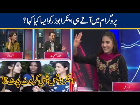Nimra Called Anchor Abuzar 'Uncle' During Live TV Show