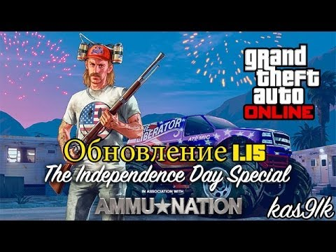 GTA 5 Online - Обновление 1.15 «День независимости» (видео)