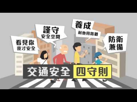 交通安全四大守則 (107年完整版)