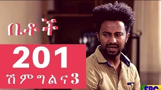 Betoch Ethiopian Comedy series Episode 201