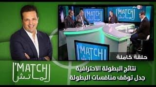 lmatch 18/12/2016 الماتش .. نتائج البطولة الاحترافية .. جدل توقف منافسات البطولة