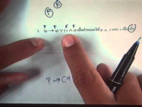 คณิตศาสตรสำหรับคอมพิวเตอร์.rmu.comedu3/2