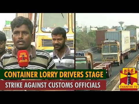 Container Lorry Drivers Stage Strike Against Customs Officials in Chennai   Thanthi TV