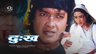 Video Dukha : Nepali Movie | Rajesh Hamal | Niruta Singh | Delip Rayamajhi | MP3, 3GP, MP4, WEBM, AVI, FLV Desember 2018