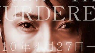 映画『22年目の告白―私が殺人犯です―』予告編