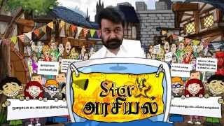 Election 2014 : Star Arasiyal | Lollu Nakkal Naiyandi - Mimicry Comedy of Tamil Movie Actors