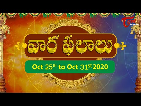 Vaara Phalalu | October 25th to October 31st 2020 | Weekly Horoscope 2020 | BhaktiOne