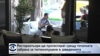 Ресторантьори протестират срещу тоталната забрана за тютюнопушене