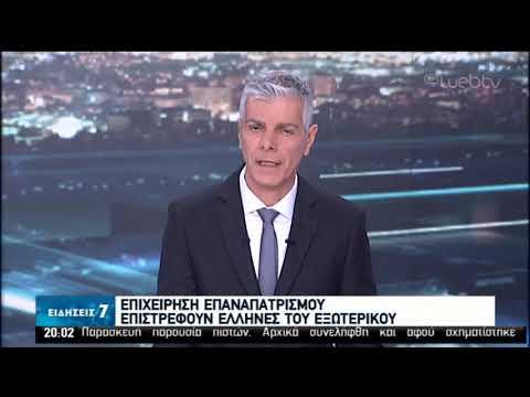 Επιχείρηση επαναπατρισμού Ελλήνων- Ο αν. υπ. Εξωτερικών Μ. Βαρβιτσιώτης μιλά στην ΕΡΤ | 22/03/2020
