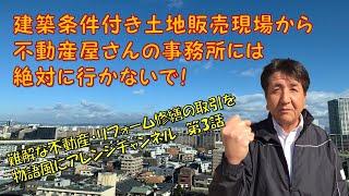 NCP不動産取引の悩みをアレンジ物語チャンネル第3話 YouTube