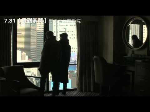 《愛到荼蘼》電影預告