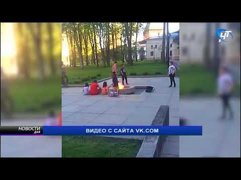 Полиция займется подростками, прыгавшими через Вечный Огонь