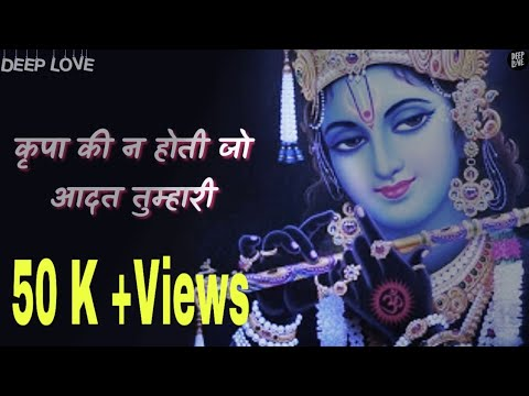 Video Krapa ki Na Hoti Jo Aadat Tumhari🚩🚩 Krishna Bhajan ||Sad Whatsaap status|| By-Deep Love download in MP3, 3GP, MP4, WEBM, AVI, FLV January 2017