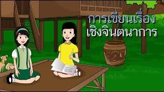 สื่อการเรียนการสอน การเขียนเรื่องเชิงจินตนาการ ป.5 ภาษาไทย