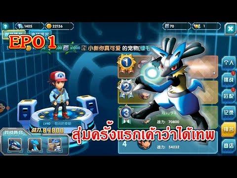 [MRS] Pokemon 3DS #EP01 สุ่มกาชาปองครั้งแรกเค้าว่าได้เทพ? !!!