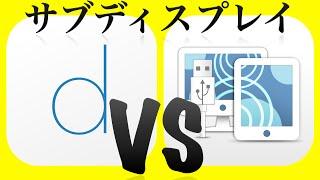 【iPhoneサブディスプレイ化アプリ徹底比較】「Duet Display」VS「TwomonUSB」