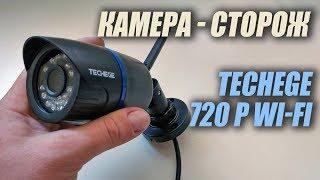 Techege WIFI: камера видеонаблюдения с сигнализацией