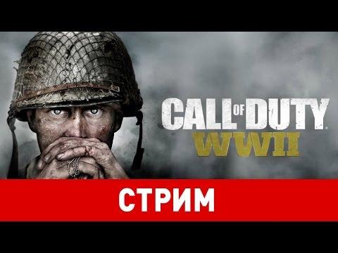 Call of Duty: WWII — премьера и геймплейный трейлер
