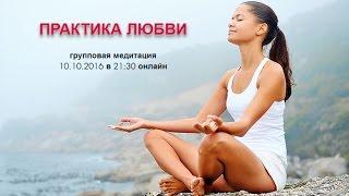 Групповая медитация Практика Любви