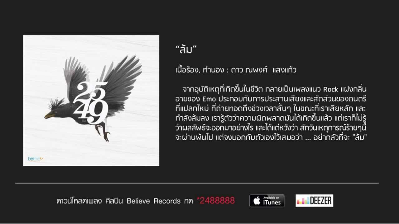 "2549 – ล้ม ""Official Audio"""