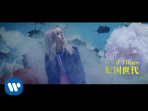 Paramore 帕拉摩爾樂團 - Hard Times 艱困世代  (華納 Official HD高畫質 完整MV)