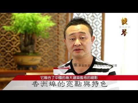 變化中的橫琴 第三十五期—香洲埠 ...