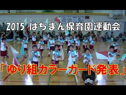 はちまん保育園(福井市)運動会にてゆり組(4歳児)のカラーガード。平成28年度入園申し込みは10月中に